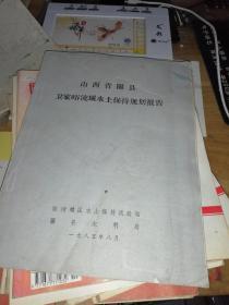 山西省隰县 卫家峪流域水土保持规划报告