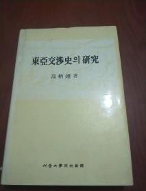 东亚交涉史의研究(韩文版),