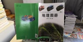9787503187384 地理图册 必修 第3册