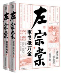 左宗棠 家书抵万金 精装上下册 本书中包含了左宗棠为人 为学 治国 治军 治家等思想 晚清历史纪实人物传记家书家信书籍