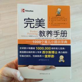 完美教养手册:1000个育儿小提示字典