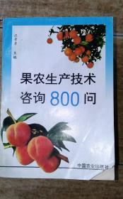 果农生产技术咨询800问