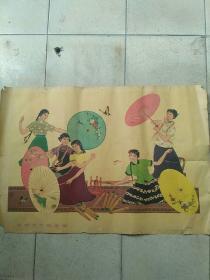 巧夺天工蝶争艳1962年,年画