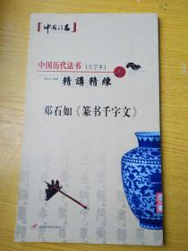 中国历代法书 精讲精练 邓石如 (篆书千字文)