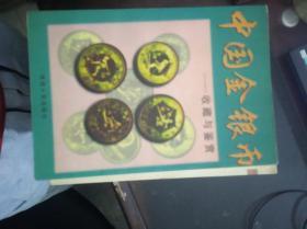 中国金银币——收藏与鉴赏【5.14日进书】
