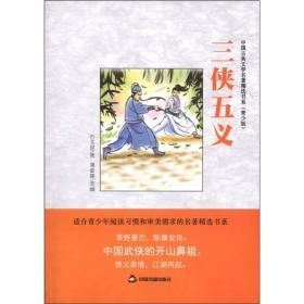 中国古典文学名著精选书系:三侠五义(青少版)