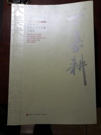大美术 大美院 大写意:中国当代书画名家作品集 丁嘉耕