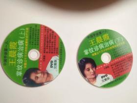 碟片  两张 掌纹诊病治病  zhong