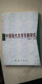 中国现代文学专题研究  郭晴云 红旗出版社 9787505118348