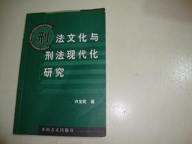 刑法文化与刑法现代化研究