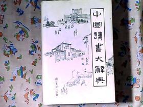 中国读书大辞典 精装品相好