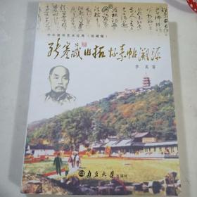 张謇藏旧拓怀素帖溯源`签名本作者季真钤印签赠