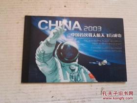 《2003中国首次载人航天飞行成功》小本票