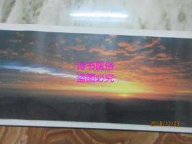 印刷挂画:日出
