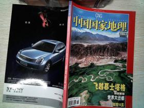 中国国家地理2006.9总第551期