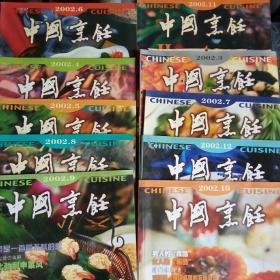 中国烹饪 2002年  第3---12期 (10本)