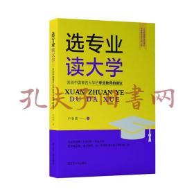 《选专业读大学(来自中国著名大学的专业教师的建议)》