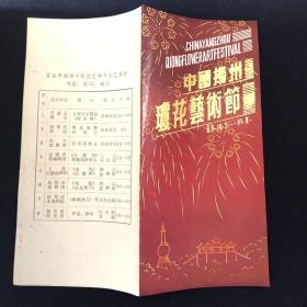 节目单 中国扬州琼花艺术节 大型音乐舞蹈《琼花赋》