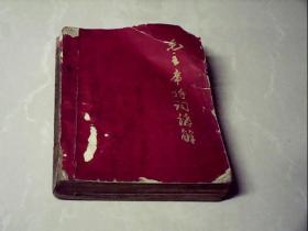《毛主席诗词讲解》齐齐哈尔教师进修学院红卫兵红色造反团