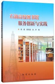 石油高校图书馆服务创新与实践
