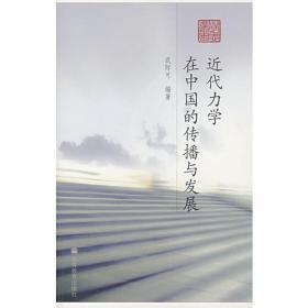 近代力学在中国的传播与发展