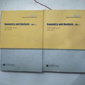 几何与分析(第1、2卷)(共两本)