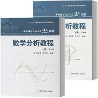 数学分析教程 上册下册 常庚哲  9787312030093