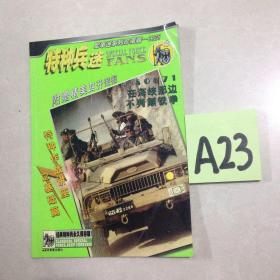 特种兵迷《军事迷》系列珍藏版—3328~~~~~~满25包邮!