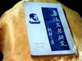 鲁迅思想研究(鲁迅研究丛刊 第三辑)1946年初版