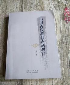 中国古代教育体制通释