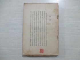 《坟》鲁迅民国旧书
