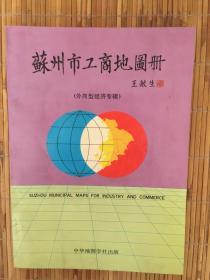 苏州市工商地图册(外向型经济专辑)