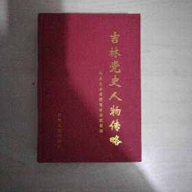 吉林省党史人物传略