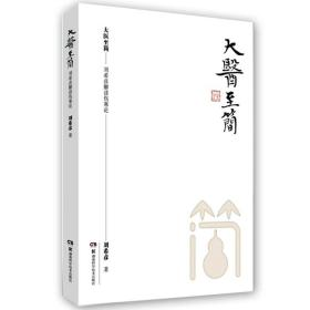 大医至简 刘希彦解读伤寒论 9787535791870