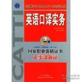 英语口译实务 3级