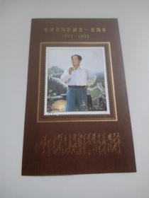 1993-17M 毛泽东同志诞生一百100周年小型张 邮票/集邮/收藏