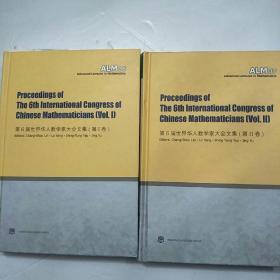 Proceedings of The 6th International Congress of Chinese Mathematics(Vol.II)第6届世界华人数学家大会文集(第1,2卷)精装