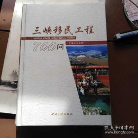 三峡移民工程700问
