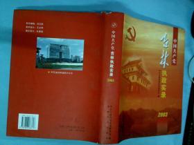 中国共产党吉林执政实录2003