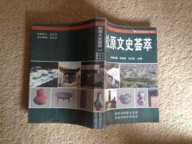 松原文史荟萃(中小学生课外读本)