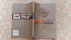 中国版画艺术源流