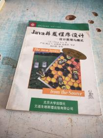 Java并发程序设计:设计原理与模式