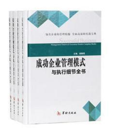 成功企业管理模式与执行细节全书 9D30f