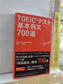 TOEICテスト基本例文700选 ヒロ前田 アルク 日文原版64开文库本英语学习书