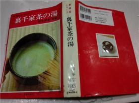 原版日本茶艺 裹千家茶の汤 图片多 铃木宗保 主妇の友社 昭和四十六年版 大32开硬精装