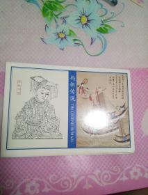 妈祖传说(特种邮资明信片)