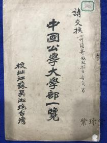 中国公学大学部 保真