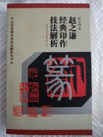 赵之谦经典印作技法解析