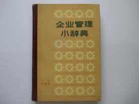 企业管理小辞典