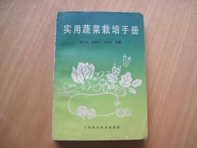实用蔬菜栽培手册